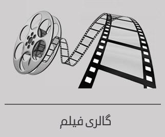 فیلم ها
